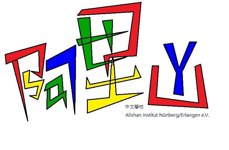 Logo Alishan Inst..jpeg